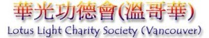 Lotus Light Charity Society Logo